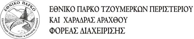 Φορεας Διαχειρισης Παρκου Τζουμέρκων, Περιστερίου και Χαράδρας Αράχθου